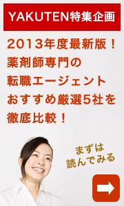 2012年度最新版!薬剤師専門の転職エージェントおすすめ厳選5社を徹底比較!